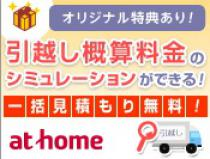 at home 引越見積り